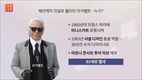 '샤넬의 전설' 라거펠트 별세...한국과 특별한 인연
