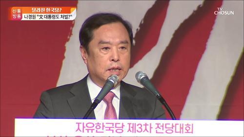 달라진 한국당?...야유 멈춘 부산 연설회