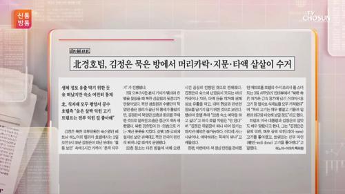 '흔적을 지워라!'...김정은 머문 22층 5시간 청소