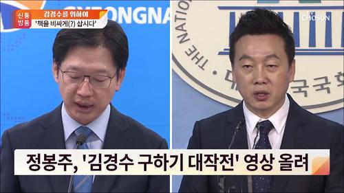 """정봉주, 돌연 책 판매 나선 이유?...""""김경수를 위해서"""""""