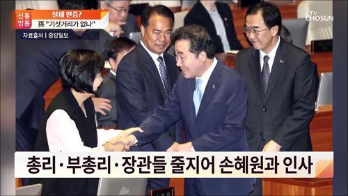 손혜원, 실세 인증?…총리·부총리·장관들 줄지어 인사