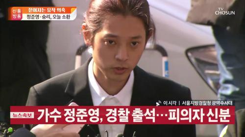 """[화제의 현장] 정준영 경찰 출석 """"죄송합니다"""""""