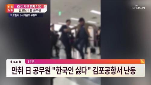 """공항 만취난동 日 공무원, SNS에 """"한국은 이상한 나라"""""""