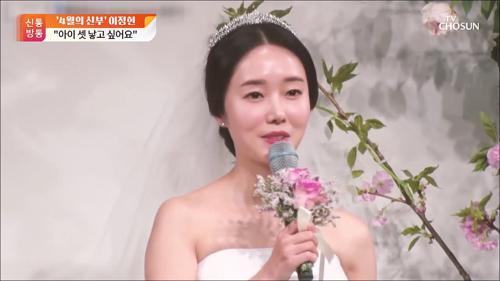 """'4월의 신부' 이정현 """"아이 셋 낳고 싶어요"""""""