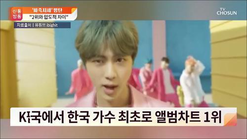 '파죽지세' BTS, 美 빌보드 200 1위...3번째 대기록