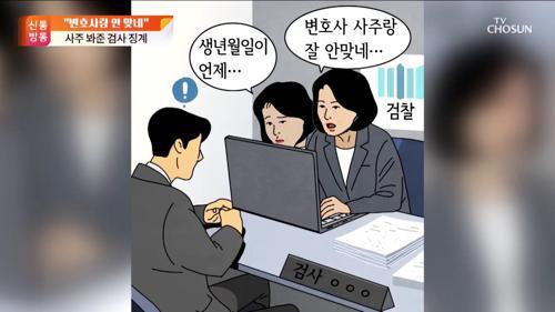 """""""변호사랑 안 맞네""""...피의자 사주 봐준 검사 '징계'"""