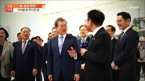 """청와대와 삼성의 밀월?…靑 """"경제행보일 뿐"""""""