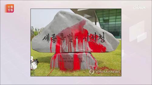 """""""적폐 지우려""""…'朴 휘호' 표지석에 붉은 페인트 세례"""