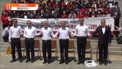 """삭발한 한국당 의원들…""""저항의 물방울 6개 모여"""""""