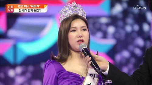 송가인, '미스트롯' 眞 등극…역대급 시청률 18.1%