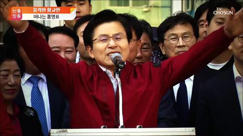 '민생대장정 첫 발' 황교안, 부산 지지자 앞 '울컥'