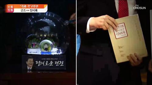 '극과 극' 2주년...민주 '이니굿즈' vs 한국 '징비록'