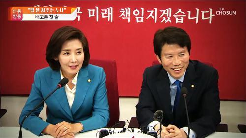 """나경원-이인영, 첫 상견례...""""밥 잘 사주는 누나 되겠다"""""""