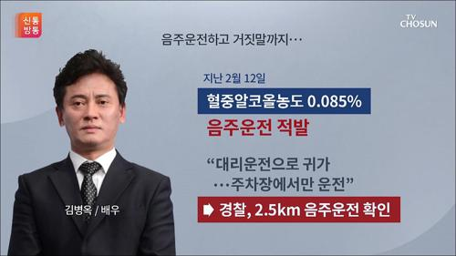 주차만 했다더니...배우 김병옥, 음주운전으로 벌금형