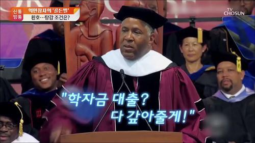 """477억짜리 졸업 선물...""""학자금 갚아주겠다"""""""