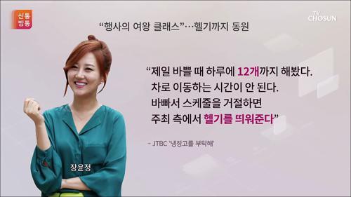 """'행사의 여왕' 장윤정 """"기름값만 억대···헬기도 띄운다"""""""