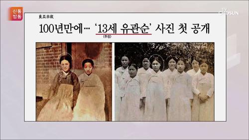 100년 만에 세상 나온 '13세 소녀 유관순'
