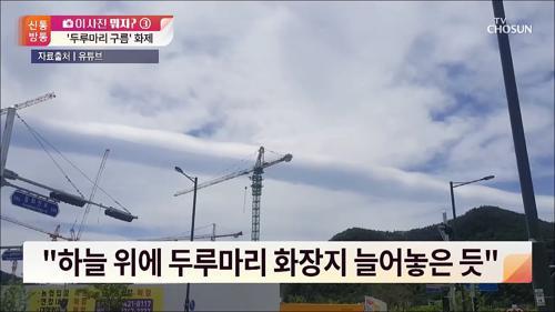 [이 사진 뭐지? ③]  하늘에 뜬 '두루마리 구름'?
