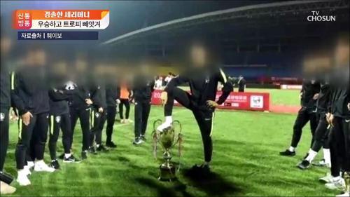 우승하고 트로피 뺏긴 한국 U-18 축구대표팀, 왜?