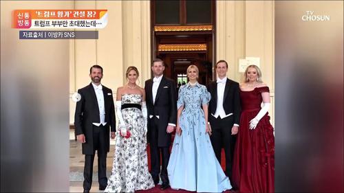 英 왕실 체험에 자녀 총출동…'트럼프 왕가' 꿈꾸나