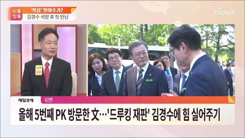 文 대통령, 김경수 석방 후 첫 만남...그림자 수행 '눈길'