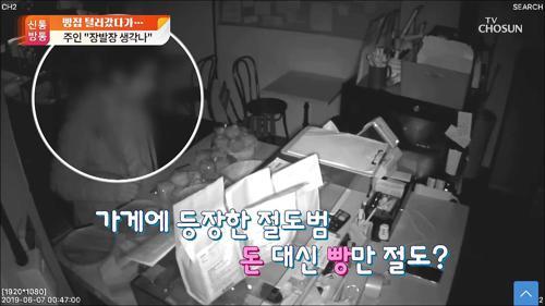 '현대판 장발장'?...빵집 털려다 4시간 '먹방' 찍은 도둑