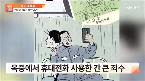간 큰 죄수의 '옥중 셀카'…SNS에 올렸다 '덜미'