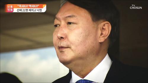 """5기수 건너 뛴 파격 인선...윤석열 """"무거운 책임감 느껴"""