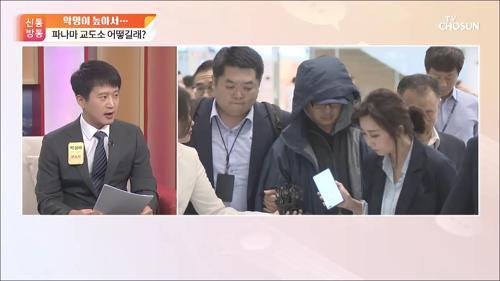 악명 높은 파나마 교도소 얘기에...'한국행' 택한 정한근
