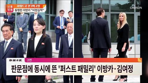 한자리에 모인 '실세 중의 실세' 美이방카·北김여정