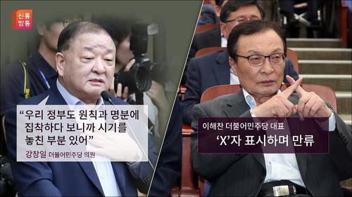 강창일, 정부 日 대응 비판에…이해찬, 손가락으로 'X'