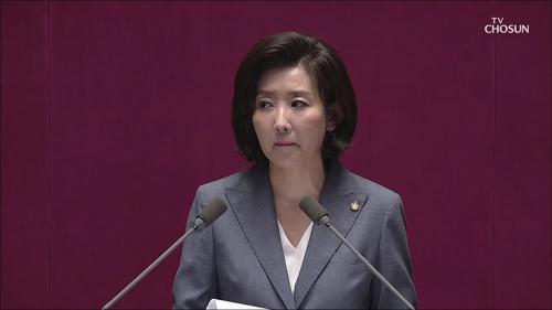 나경원, '독재' 표현 8번 써가며…文 정부 비판