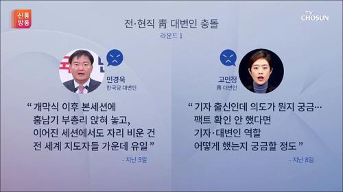 """'靑의 입' 전·현직 충돌...""""한판 붙자"""" ↔ """"격 높이길"""""""