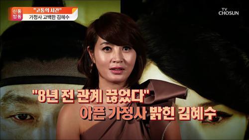 '모친 빚 13억' 논란에…가정사 고백한 김혜수