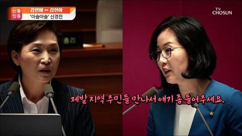 """""""지역구 챙겨라"""" ↔️ """"충고 감사""""…김현미·김현아, '아슬아슬' 기싸움"""
