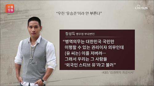 """뿔난 병무청?...""""유승준 아닌 외국인 '스티브 유'"""""""