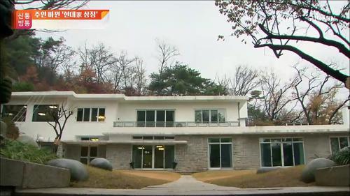 '현대家 상징' 청운동 자택의 새 주인은 누구?