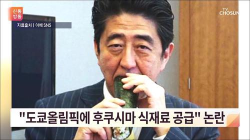 도쿄올림픽 D-365...'방사능 식단' 공포에 보이콧?