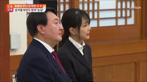 """靑으로 간 윤석열 부부…""""여기가 TV에서 보던 곳"""""""
