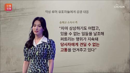"""""""참을 수 없는 고통""""…송혜교, 이혼 루머 유포자들 고소"""