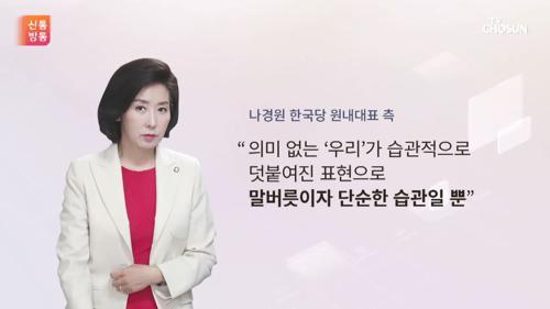"""나경원 """"우리 일본"""" 발언 논란…""""본심"""" ↔️ """"말실수"""""""