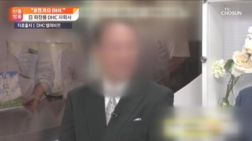 """日화장품 DHC 혐한 방송…""""한국은 금방 식는 나라"""""""
