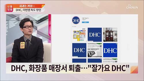 日 DHC 연일 혐한방송 논란…이번엔 '독도' 망언