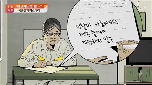 """최순실 """"내 글씨는 맞지만""""...'옥중편지' 미스터리"""