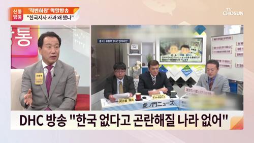 '적반하장' 日 DHC 막말 방송…전세계 '아미'도 분노