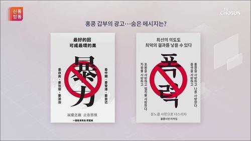 홍콩 재벌 리카싱의 역대급 광고…숨은 문구 의미는?