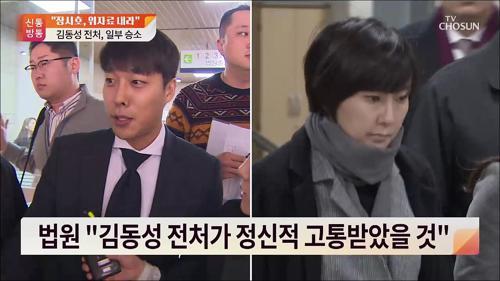 """""""장시호, 위자료 700만 원 내라""""…김동성 전처, 일부 승소"""