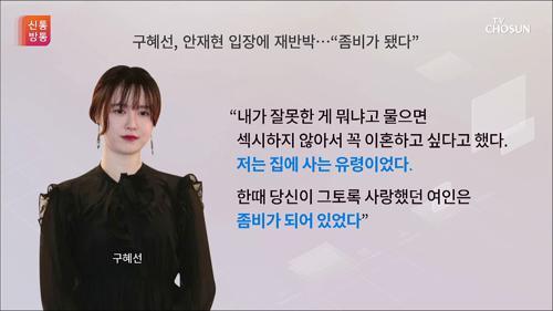 """진흙탕 폭로전…안재현 """"정신과 치료"""" ↔ 구혜선 """"날 유령 취급"""""""