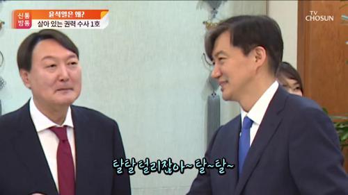 """'윤석열 1호' 수사대상 된 조국 """"청문회 거치면 탈탈 털려"""""""