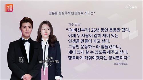 """""""우리 결혼해요""""...이상화·강남, 오는 10월 '백년가약'"""